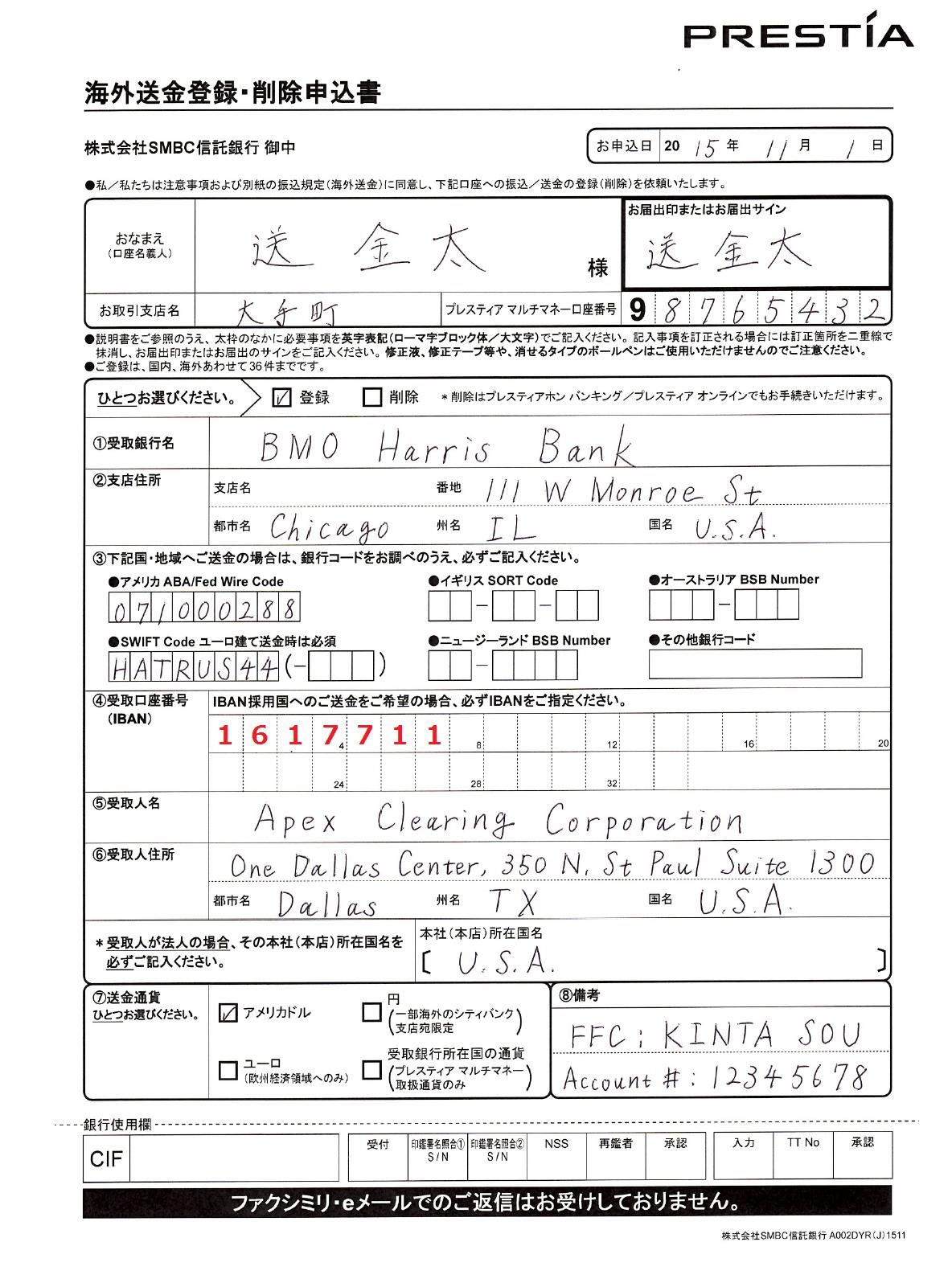 SMBC信託銀行プレスティアで海外送金を行う方法-送金先登録編-